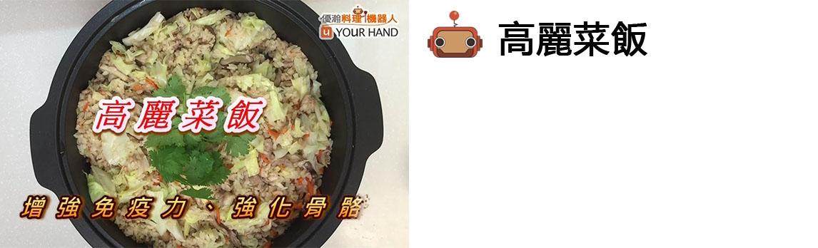 優瀚料理機器人